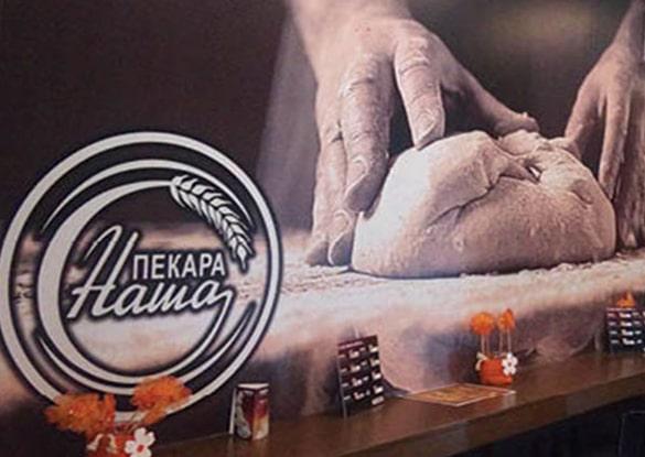 naša pekara